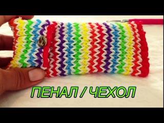 ПЕНАЛ / ЧЕХОЛ из резинок Rainbow Loom , Урок 72
