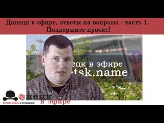 Донецк в эфире, ответы на вопросы - часть 1. Поддержите проект!