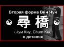 Форма Вин Чун «Чам Киу» в деталях Сhum Kiu Wing Chun