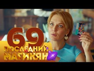 Последний из Магикян - 69 серия (9 серия 5 сезон) русская комедия HD
