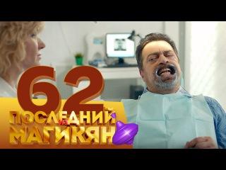 Последний из Магикян - 62 серия (2 серия 5 сезон) русская комедия HD