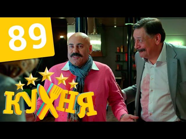 Кухня - 89 серия (5 сезон 9 серия) HD