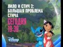 «Лило и Стич 2: Большая проблема Стича» на Канале Disney!
