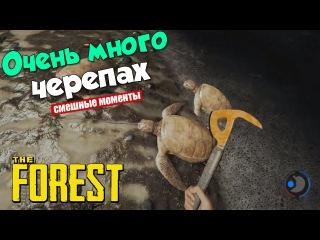 Смешные моменты с Алексом Позитивным #2 (The Forest)