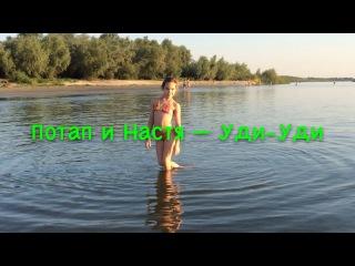 Потап и Настя - Уди-Уди
