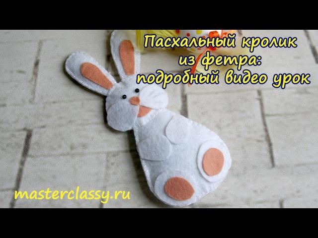 Easter DIY. Funny bunny. Пасхальный кролик из фетра: подробный видео урок