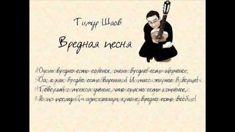 Тимур Шаов Вредная песня