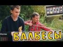Лузер Балбесы 2 сезон 2 выпуск гимн Лузера