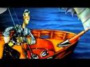 Приключения капитана Врунгеля Как вы яхту назовете