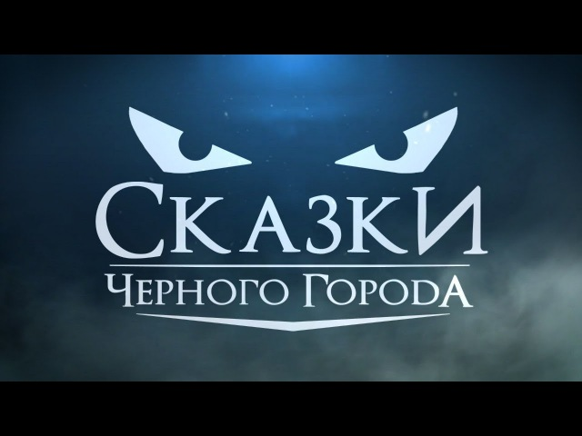 Сказки Чёрного Города Глава I Чернокнижник Том II Дотянуться до звёзд