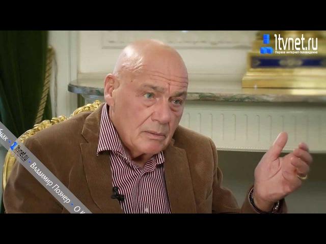 Владимир Познер. О Ксении Собчак.