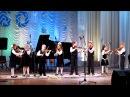 Румба ансамбль младших скрипачей. The ensemble of young violinists. Rumba .