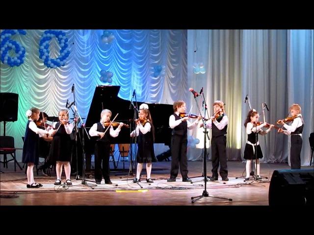 Румба ансамбль младших скрипачей The ensemble of young violinists Rumba