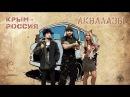 Аквалазы - КРЫМ-РОССИЯ! (Видео УДАЛЕНО ю-тубом)