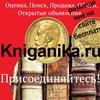 Антикварные книги Книганика