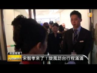 151223 Сон ДжиХё в аэропорту Тайваня, отрывок из местных новостей