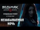 Ведьмак 3 Дикая Охота - Трейлер Незабываемая Ночь на русском языке! Trailer RUS