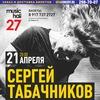 21.04 NOBODY.ONE | Уфа | MusicHall27