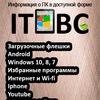 ITBC - твой компьютер в надёжных руках