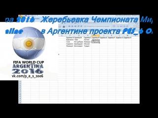Жеребьевка Чемпионата Мира 2016 в Аргентине!