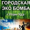 Городская ЭКОбомба Улан-Удэ