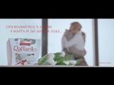 Реклама Raffaello. Кристина Нуар