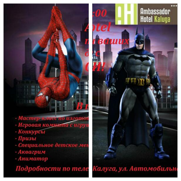"""Афиша Калуга Детский праздник """"Встреча с супергероями"""""""