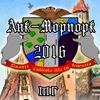 ПРИ Анк-Морпорк - 30 апреля - 3 мая 2016