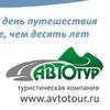 """""""Автотур ГРУПП"""" туристическая компания"""