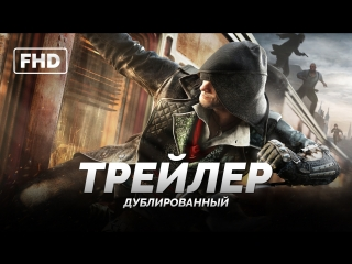 DUB | Трейлер (Game): «Assassin's Creed: Синдикат - Джейкоб» 2015