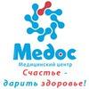 """МЕДОС"" медицинский центр"