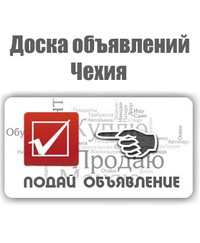 c5eb41a71404 Объявления в Чехии. Доска бесплатных объявлений   ВКонтакте