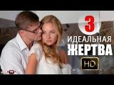 Идеальная жертва 3 серия HD (сериал 2015) Криминальная мелодрама фильм смотреть онлайн