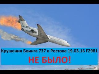 Крушения Боинга 737 в Ростове 19 марта 2016 года FZ981 - НЕ БЫЛО!