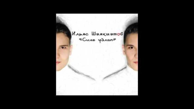 Ильяс Шәяхмәтов - Сине уйлап (audio)
