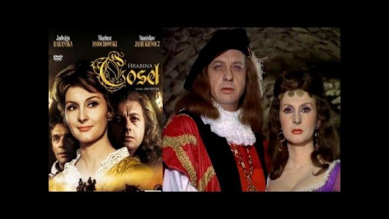 Графиня Коссель. Исторический фильм. (2 серия)