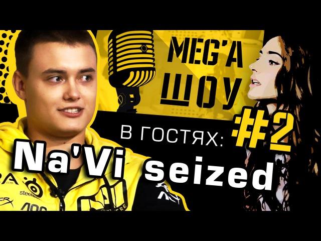 Na'Vi seized в гостях у MEG'а Шоу