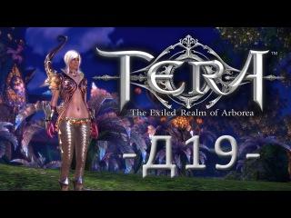 Tera Online - Д19 - Нофый стфол