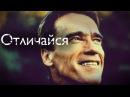Отличайся     Arnold Schwarzenegger