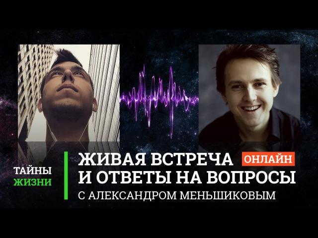 Ответы на важные вопросы с Александром Меньшиковым ТЖ Онлайн трансляция 2