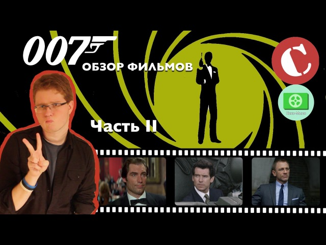 Кино-Мыло 5 - Всё о Джеймсе Бонде. Часть II