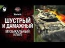 Шустрый и дамажный Т49 - музыкальный клип от Студия ГРЕК  и TTcuXoJlor [World of Tanks]