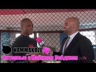 KammakazeTV: Интервью с Майклом Пейджем