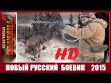 ☠☠☠ Весьегонская волчица фильм HD 2015 Русский боевик