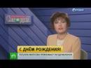 Татьяна Миткова принимает поздравления с днем рождения