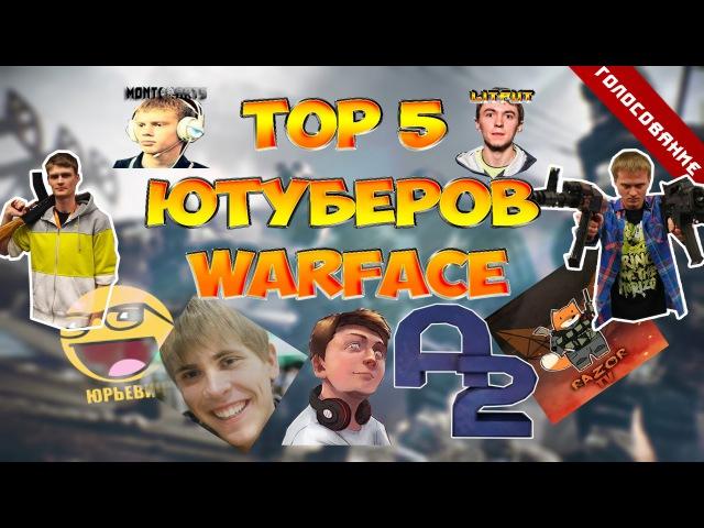 Warface: Топ 5 ютуберов [Голосование]