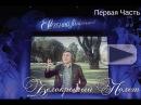 Белокрылый полёт концерт памяти Евгения Мартынова ЧАСТЬ 1