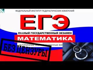ЕГЭ без цензуры - 13-я скорость
