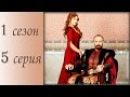 Великолепный век 1 сезон 5 серия