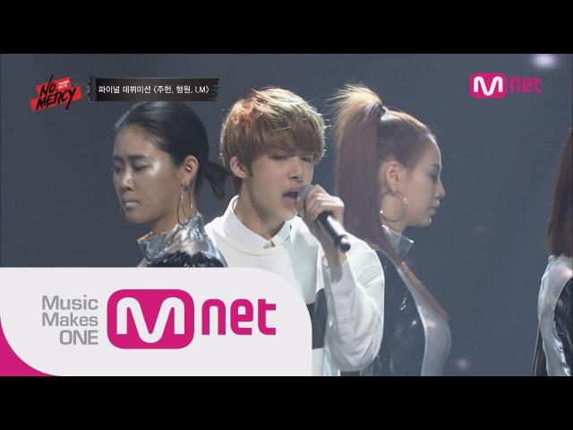 Trainee JOOHEON(주헌) X HYUNGWON(형원) X I.M(아이엠) - Interstellar @Final debut missionㅣNO.MERCY 10화